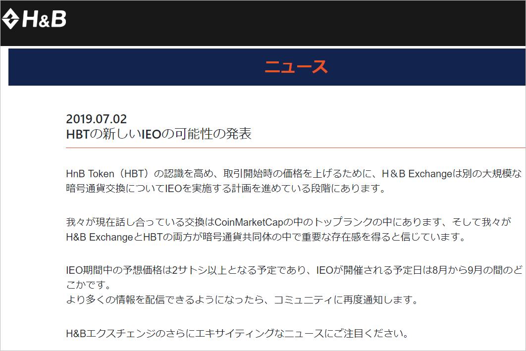 HB取引所のIEOセール予定お知らせ