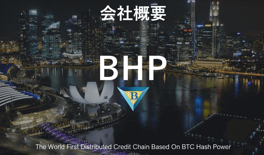 ビットマイニングのダットマイニング買取企業BHPとは?