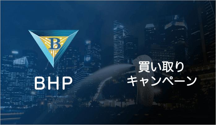 BHPのマイニングマシン買取キャンペーン