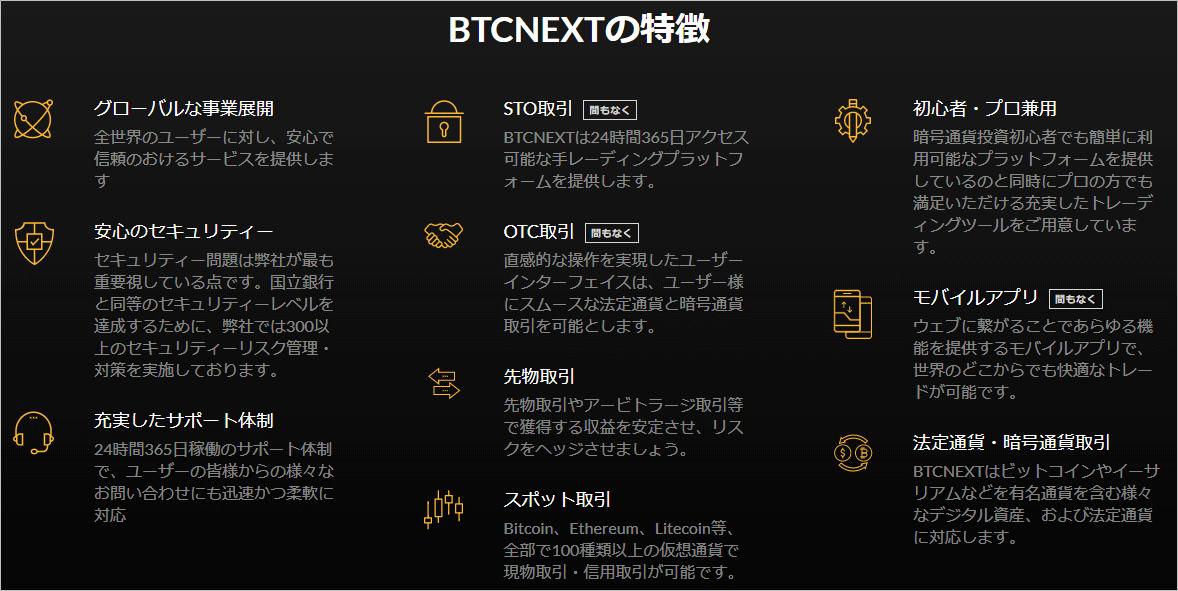 btcネクスト取引所の特徴