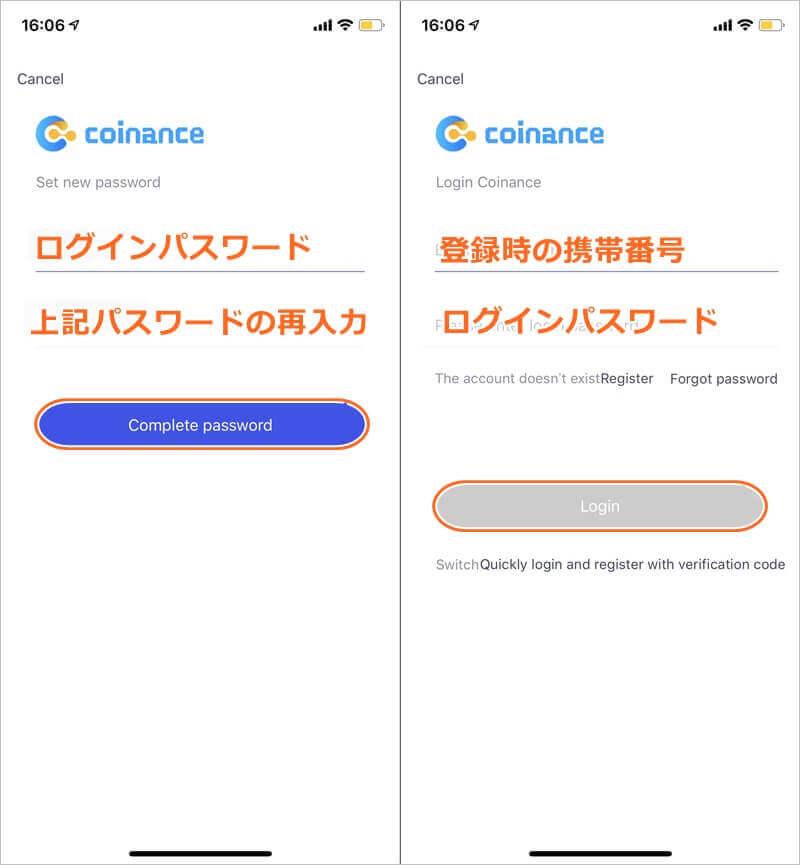 coinance取引所の登録方法
