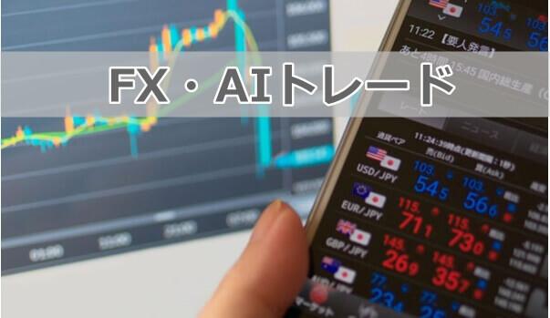 仮想通貨による投資(FXトレード)