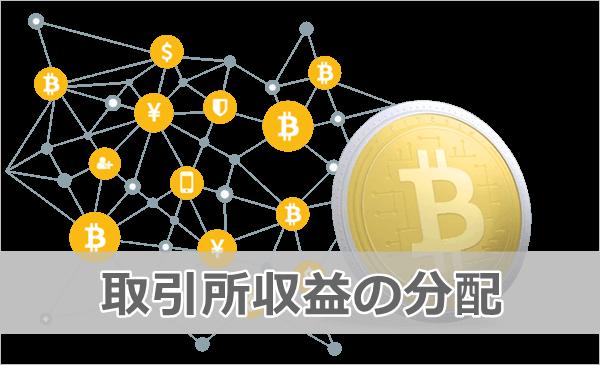 仮想通貨による投資(取引所の収益分配)