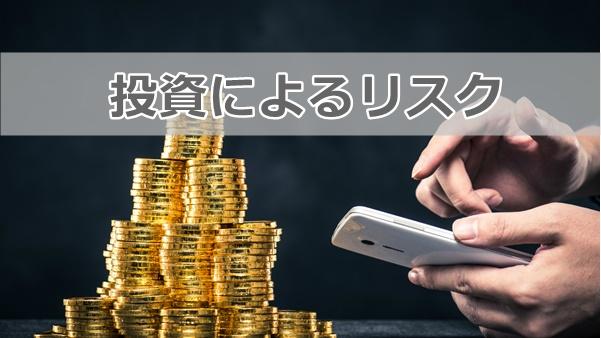 仮想通貨による投資のリスク