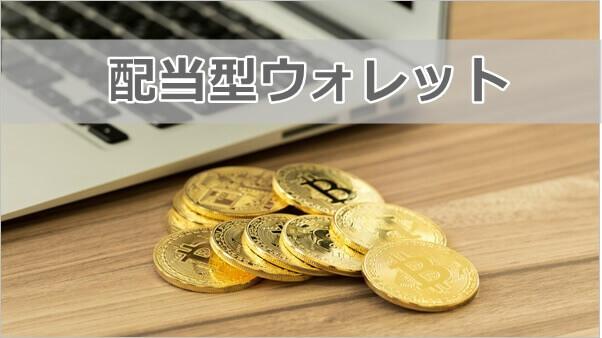 仮想通貨による投資(配当型ウォレット)