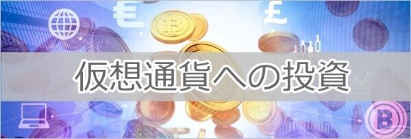 仮想通貨による投資