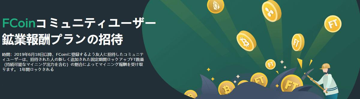 エフコインのマイニング報酬