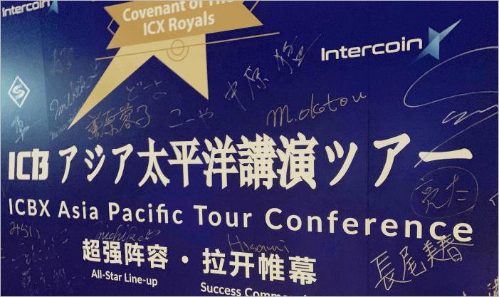 ICCの講演ツアー