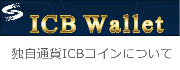ICBウォレットのICBXコインについて