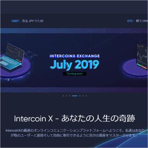 インターコインエックスの登録・ICBウォレット連携・出金方法!【最新情報】