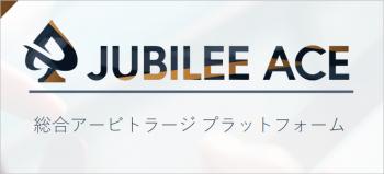 ジュビリエースのロゴ