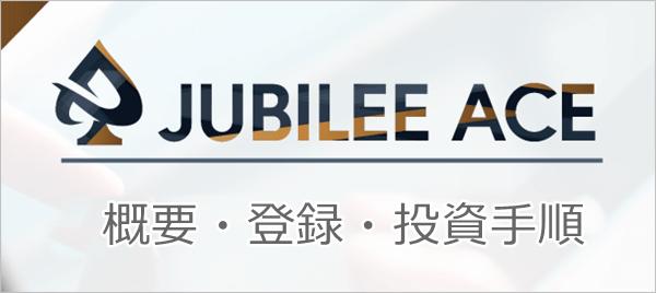 ジュビリーエースの登録・概要・投資方法