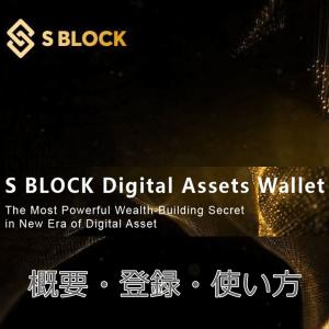 SBLOCK(エスブロック)最新情報|ウォレット登録・入金・配当・紹介方法!