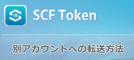 SCFトークンの別アカウントへのSCF転送方法
