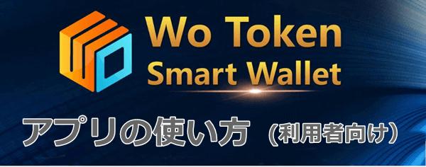 wotokenアプリの使い方