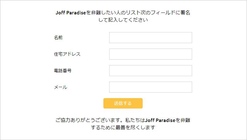 ジョフに対する署名活動