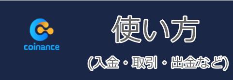 コイナンス取引所の使い方(入金・取引・出金)