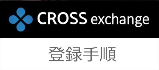 クロスエクスチェンジの登録手順