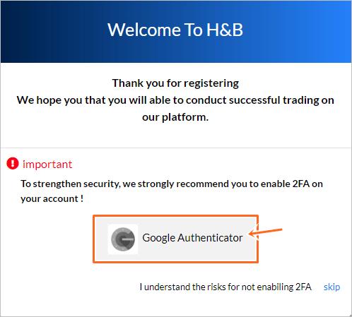 HBエクスチェンジの二段階認証の設定手順