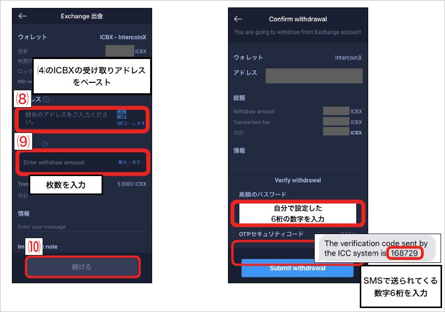 ICBロイヤルウォレットのステータスアップの手順