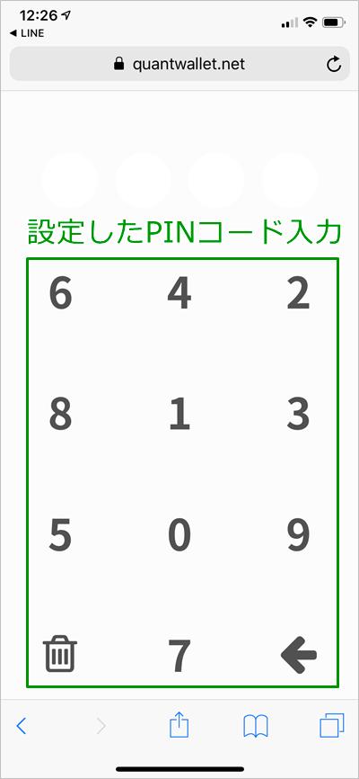 クワントウォレットのPINコード入力
