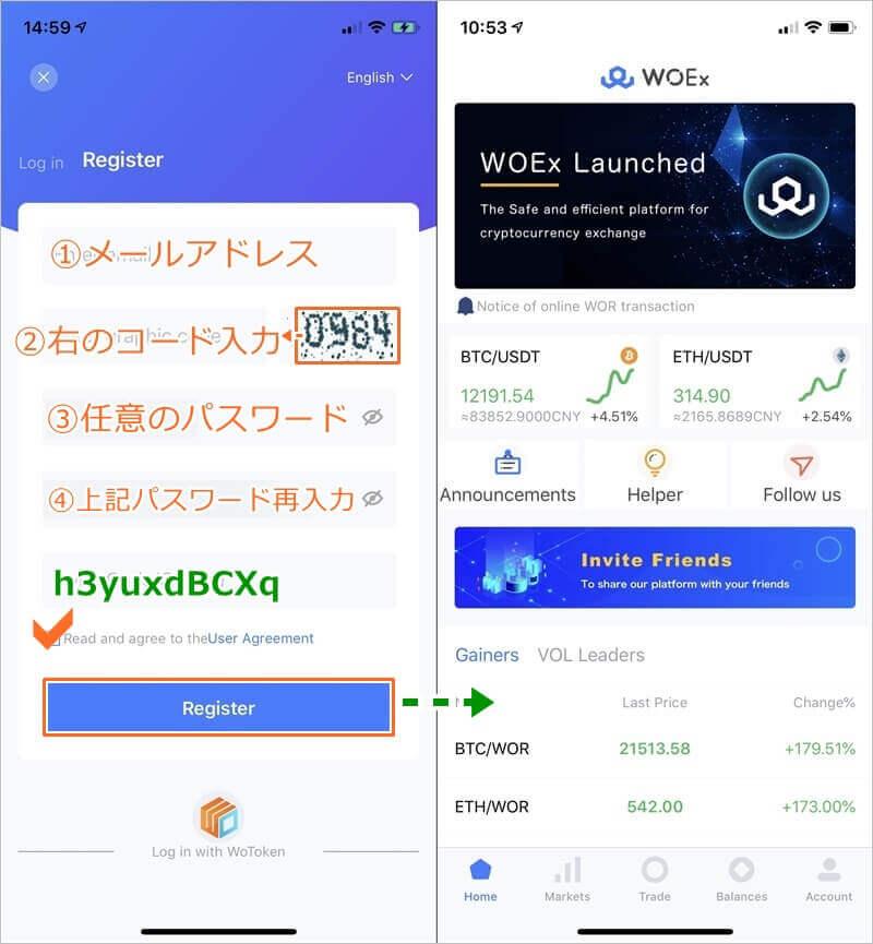 woエクスチェンジの新規登録方法