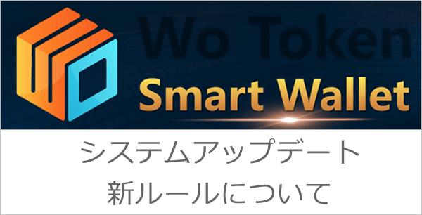 wotokenの新ルール・システムアップデートについて