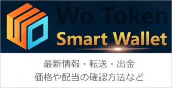 wotokenのロゴ