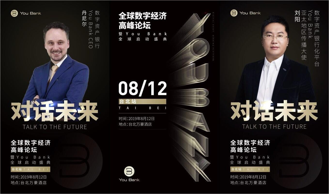 ユーバンクの台湾カンファレンス