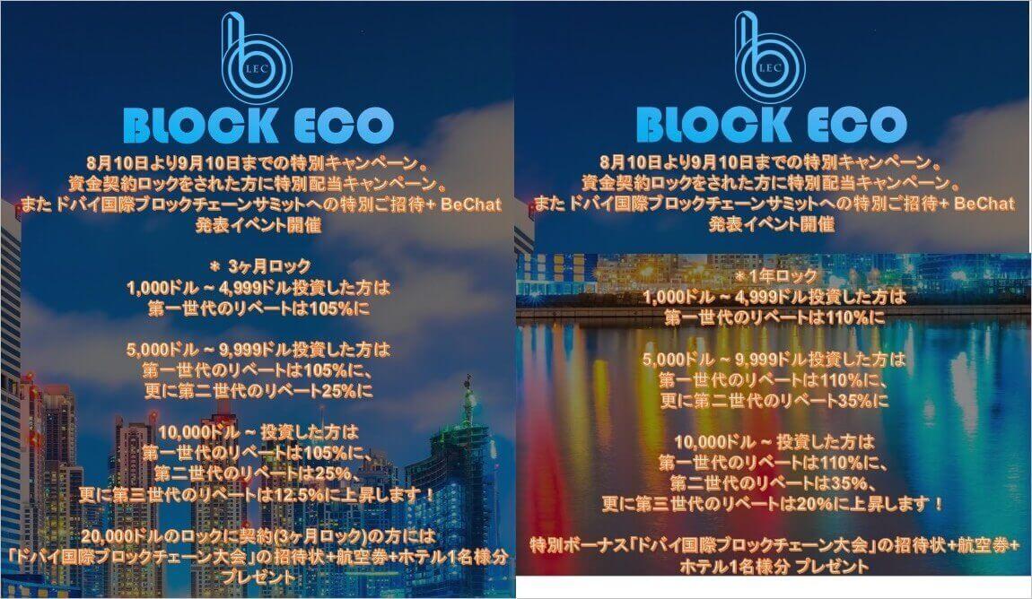 ブロックエコの新しいキャンペーン