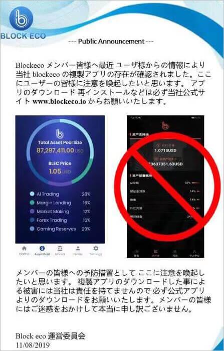ブロックエコトークンの偽アプリ注意喚起