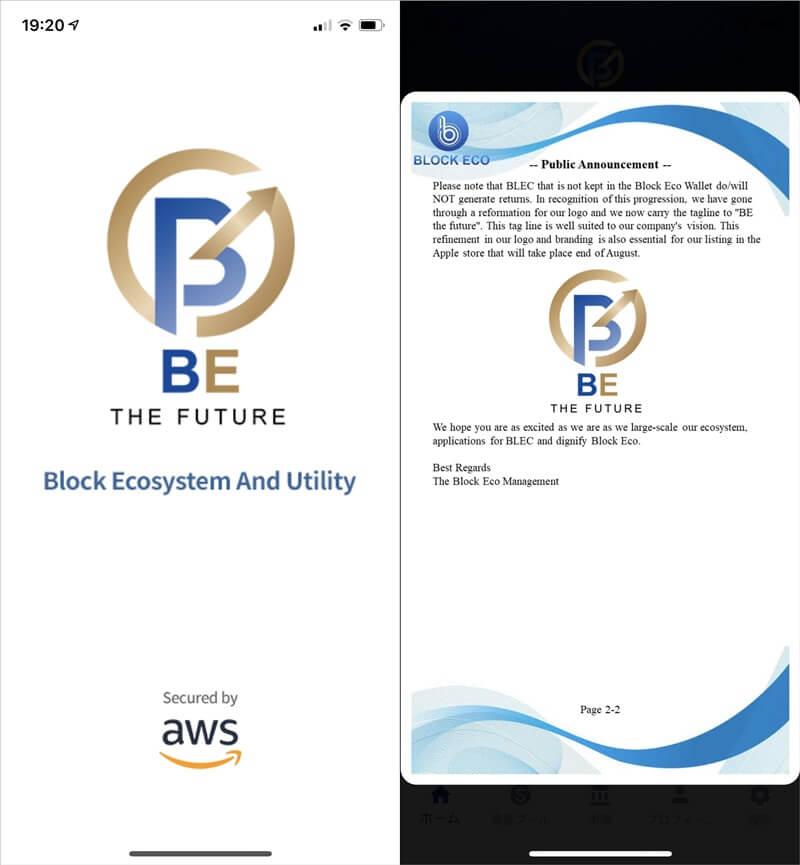 ブロックエコトークンの新しいロゴが公開