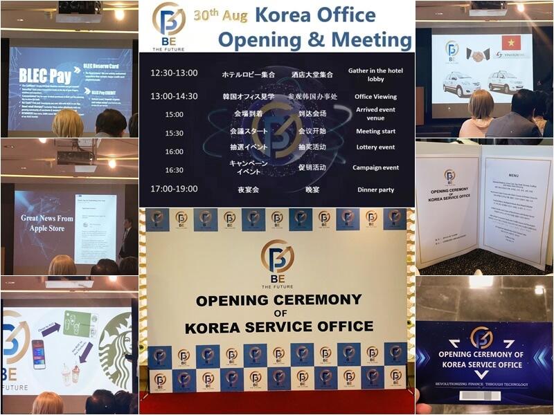 ブロックエコ韓国オフィスオープンツアー