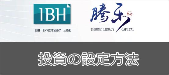 TLC(IBH)の投資の設定方法