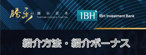 TLC(IBH)の紹介方法・紹介ボーナス