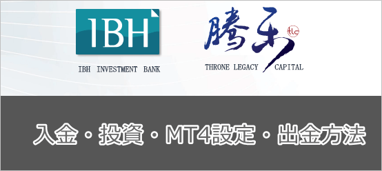 TLC(IBH)の入金・投資・MT4の設定・出金方法