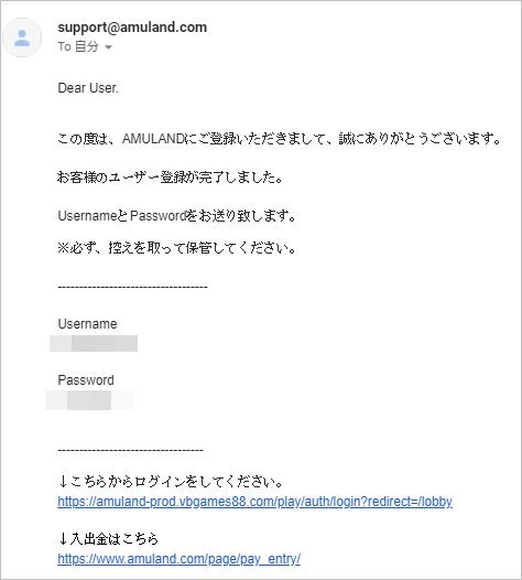 アミューランドの登録メール