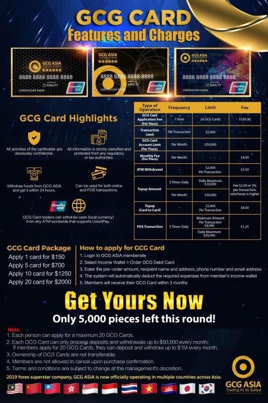GCGアジアのデビットカードの案内