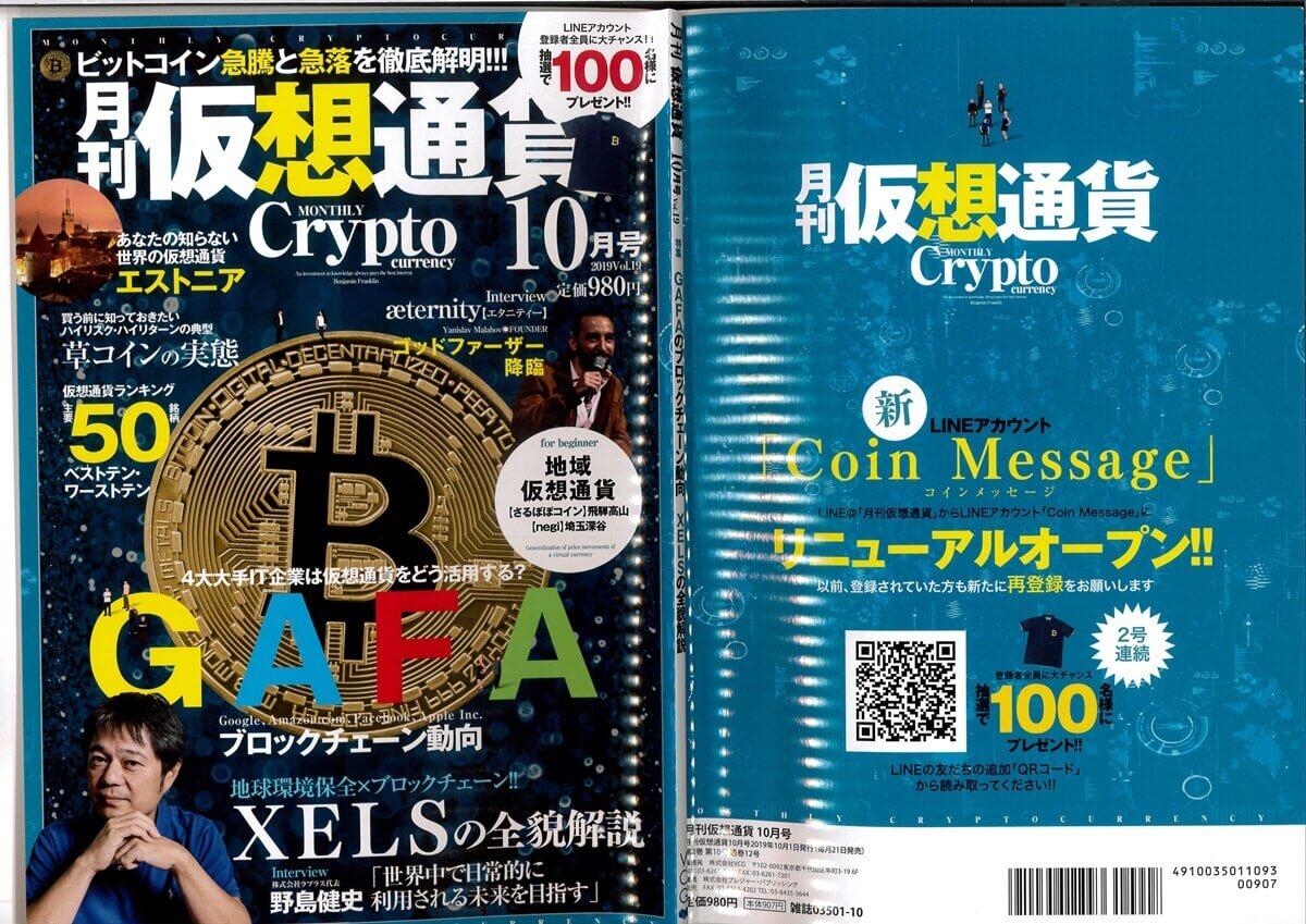ジュビリーエースの月刊仮想通貨10月号に掲載