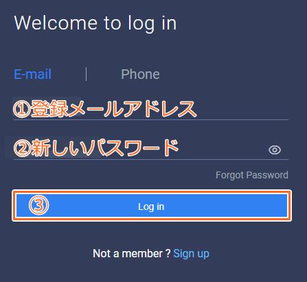 woexパスワードの設定手順