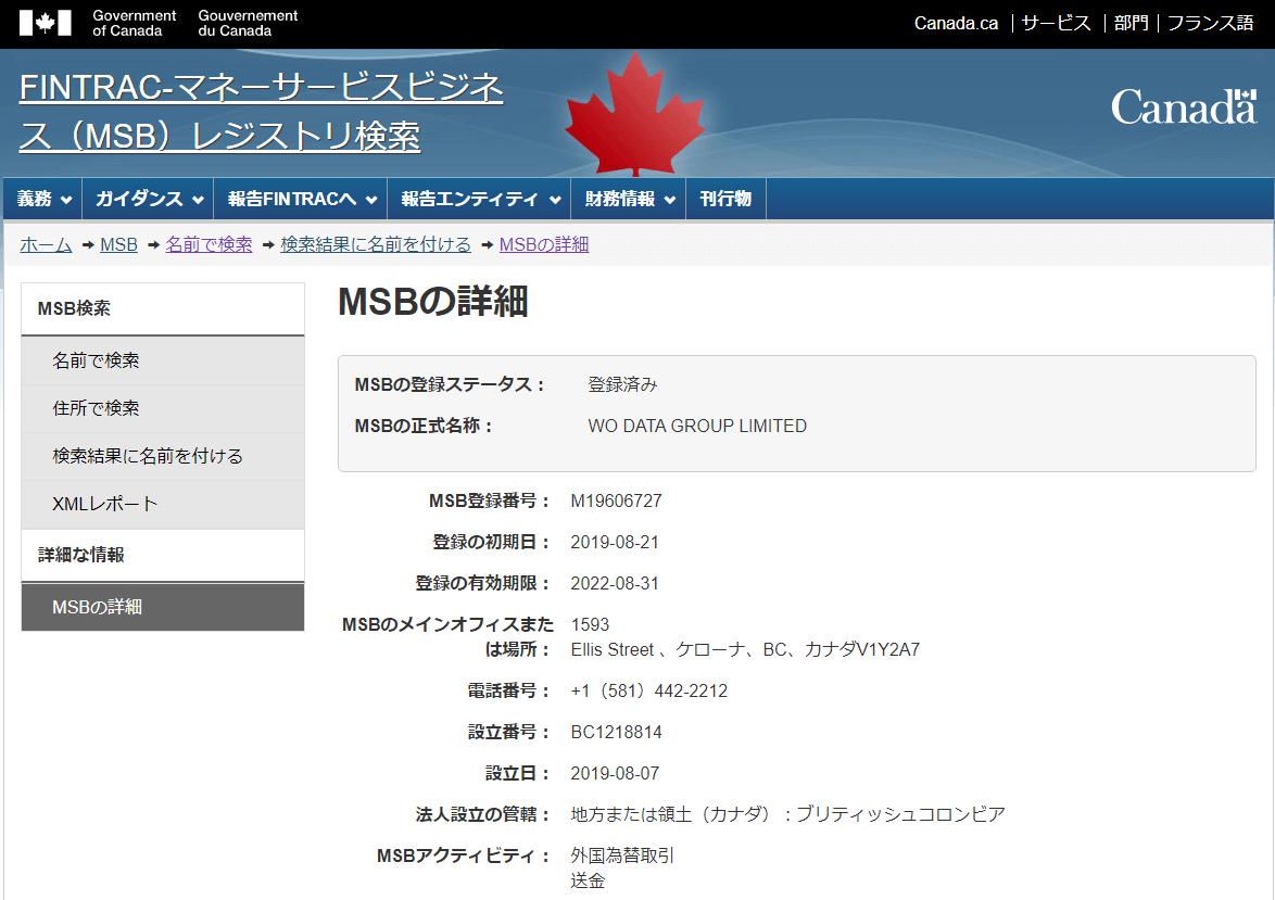 wotokenカナダの金融ライセンス取得