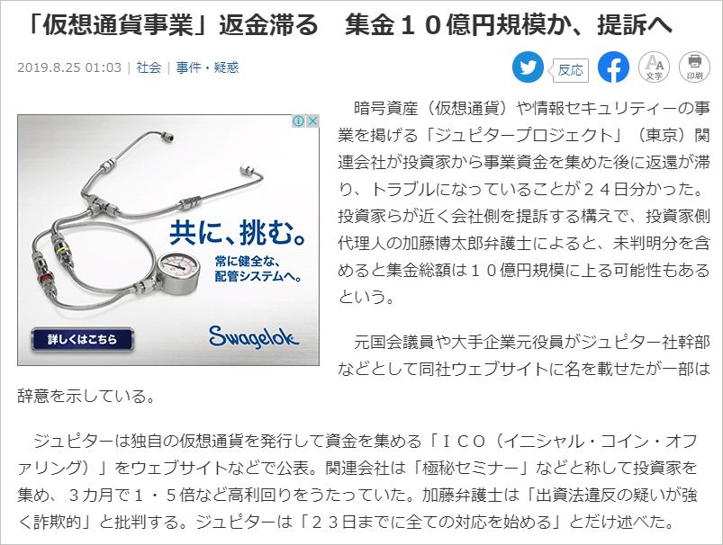 20190825産経新聞ニュース