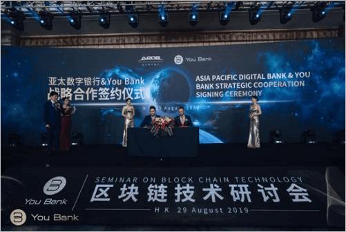 20190829ユーバンクがアジア太平洋デジタル銀行と提携
