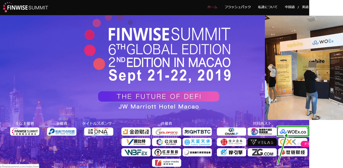 20190921FINWISEsumitのWOEXスポンサー出展