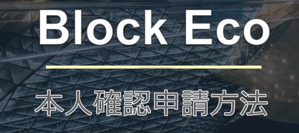 ブロックエコトークンの本人確認申請方法