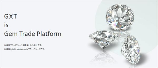 GXTのダイヤモンド事業