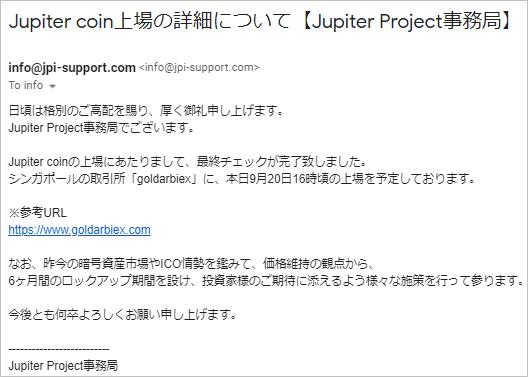 ジュピターコインの上場に関するお知らせ