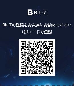 ビットジー取引所の登録コード