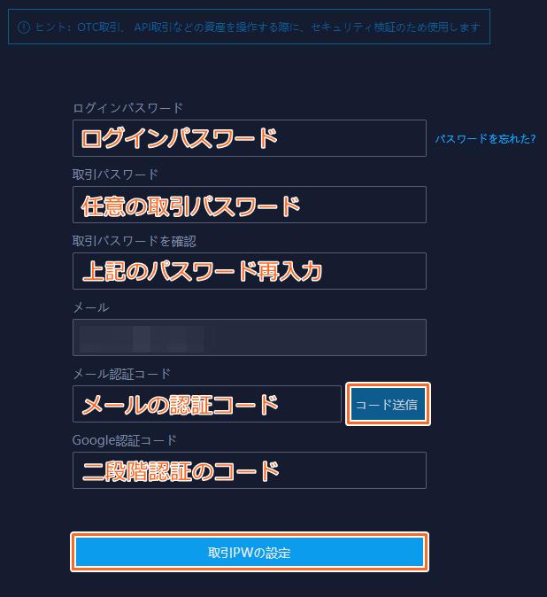 ビットジー取引所のトレードパスワードの設定手順