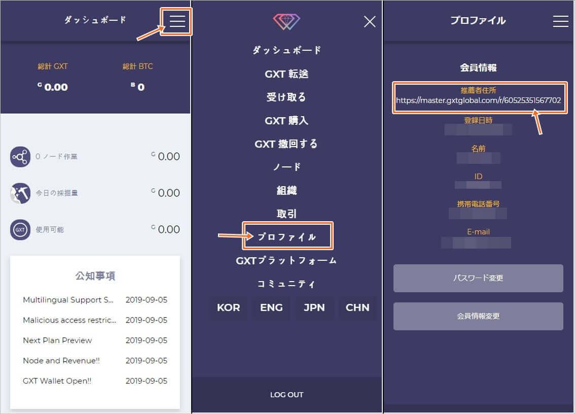 GXT紹介方法